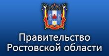 Правительство Ростовской области